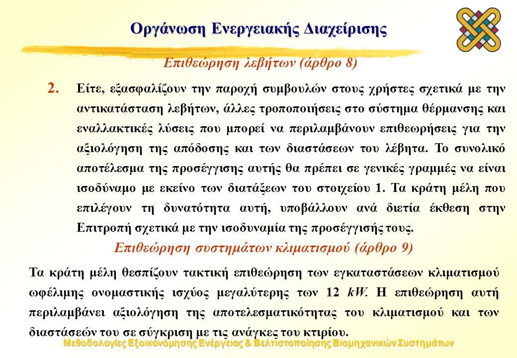 Μεθοδολογίες Εξοικονόμησης Ενέργειας & Βελτιστοποίησης Βιομηχανικών Συστημάτων Επιθεώρηση λεβήτων (άρθρο 8) 2. Είτε, εξασφαλίζουν την παροχή συμβουλών