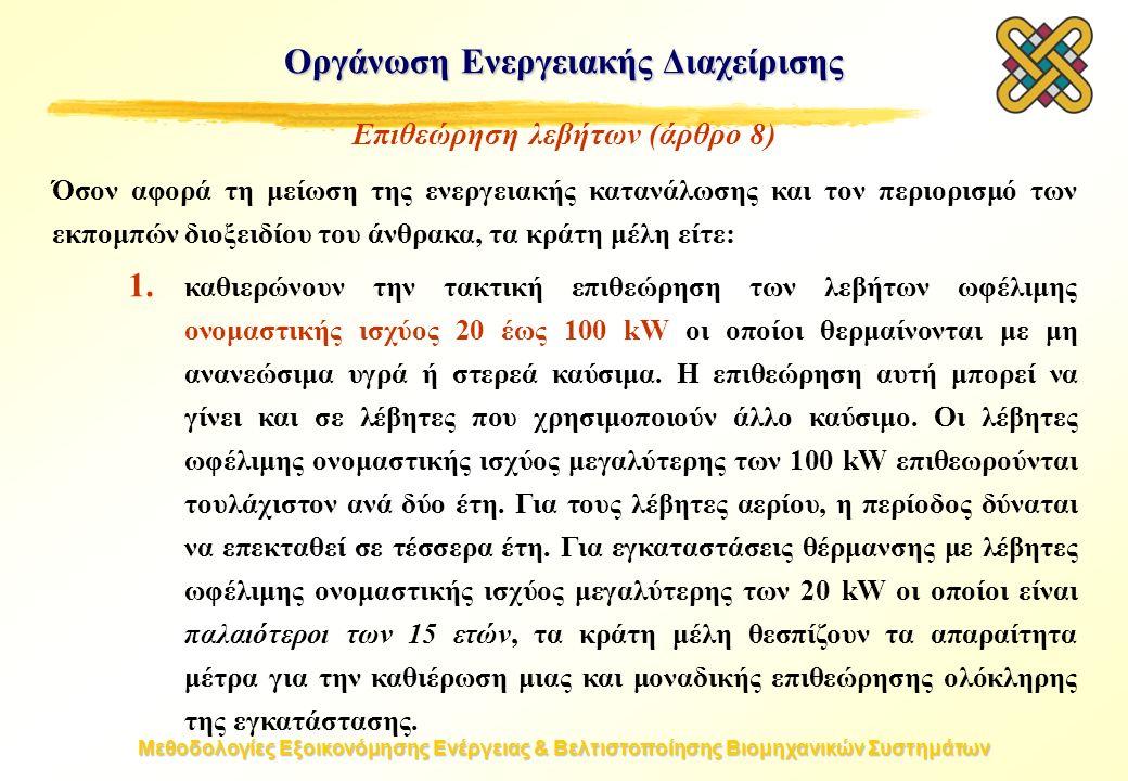 Μεθοδολογίες Εξοικονόμησης Ενέργειας & Βελτιστοποίησης Βιομηχανικών Συστημάτων Επιθεώρηση λεβήτων (άρθρο 8) Όσον αφορά τη μείωση της ενεργειακής καταν