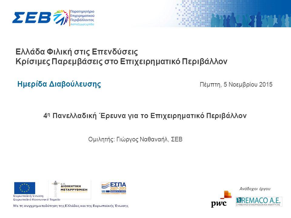 Ημερίδα Διαβούλευσης Πέμπτη, 5 Νοεμβρίου 2015 4 η Πανελλαδική Έρευνα για το Επιχειρηματικό Περιβάλλον Ομιλητής: Γιώργος Ναθαναήλ, ΣΕΒ Ελλάδα Φιλική στις Επενδύσεις Κρίσιμες Παρεμβάσεις στο Επιχειρηματικό Περιβάλλον Ανάδοχοι έργου