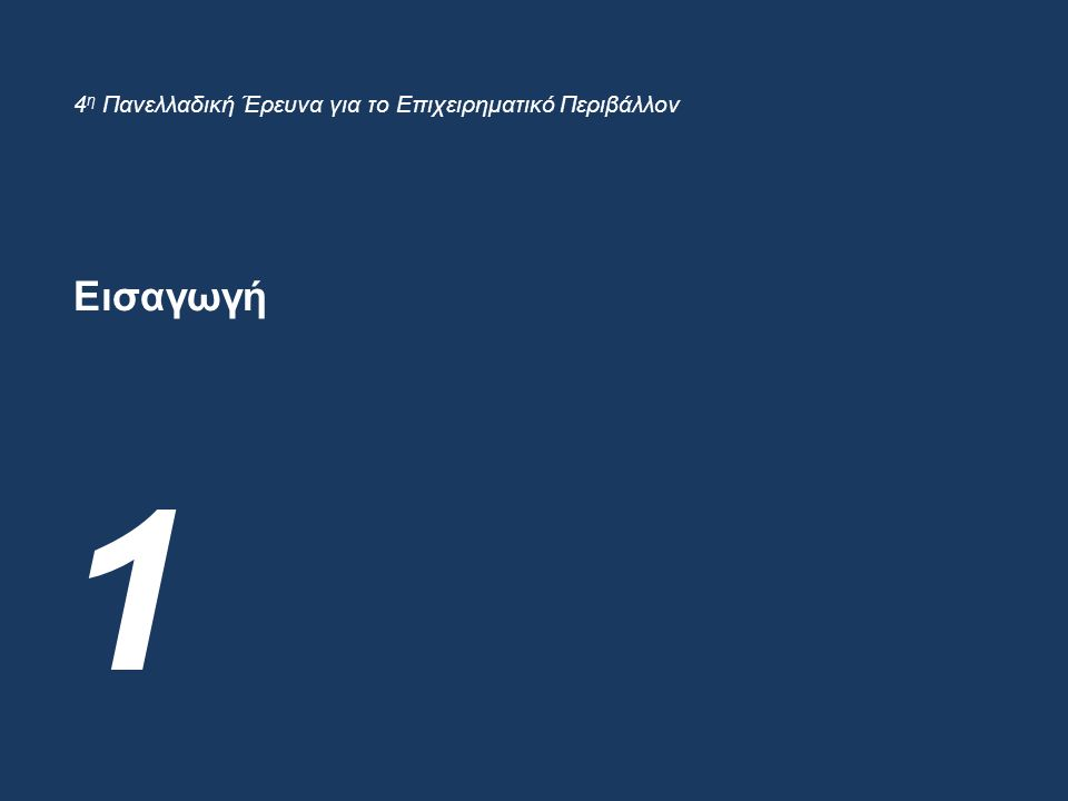 Σημαντική μείωση συνολικής ικανοποίησης για τις επιχειρήσεις που δραστηριοποιούνται στην Αττική 23 PwC - Remaco Μεταβολή Δείκτη Συνολικής Ικανοποίησης (κατηγοριοποίηση επιχειρήσεων με βάση τη γεωγραφική τους παρουσία)