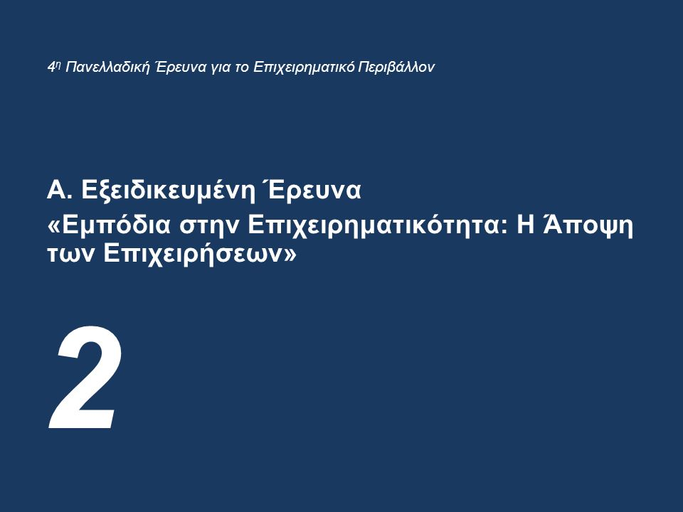 4 η Πανελλαδική Έρευνα για το Επιχειρηματικό Περιβάλλον Α.