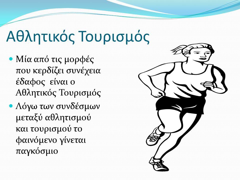 Αθλητικός Τουρισμός Μία από τις μορφές που κερδίζει συνέχεια έδαφος είναι ο Αθλητικός Τουρισμός Λόγω των συνδέσμων μεταξύ αθλητισμού και τουρισμού το φαινόμενο γίνεται παγκόσμιο