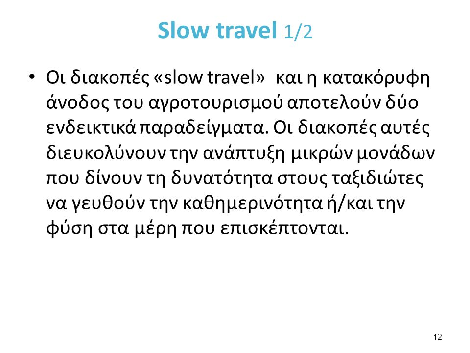 Slow travel 1/2 Οι διακοπές «slow travel» και η κατακόρυφη άνοδος του αγροτουρισμού αποτελούν δύο ενδεικτικά παραδείγματα. Οι διακοπές αυτές διευκολύν