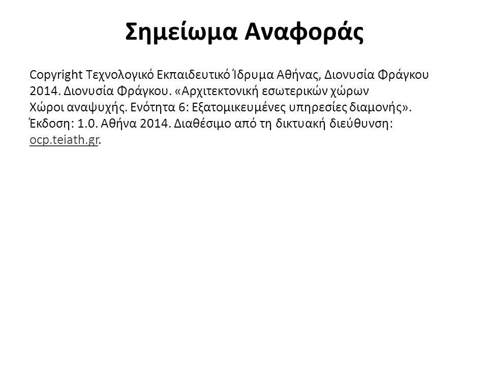 Σημείωμα Αναφοράς Copyright Τεχνολογικό Εκπαιδευτικό Ίδρυμα Αθήνας, Διονυσία Φράγκου 2014. Διονυσία Φράγκου. «Αρχιτεκτονική εσωτερικών χώρων Χώροι ανα