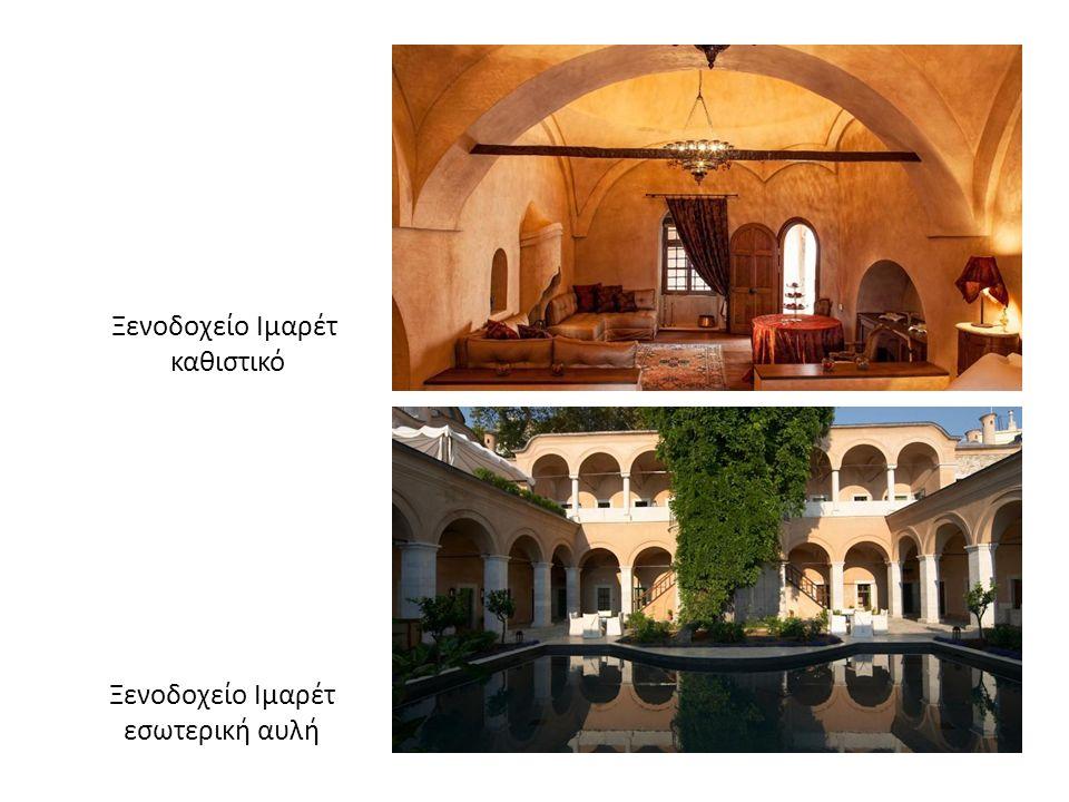 Ξενοδοχείο Ιμαρέτ καθιστικό Ξενοδοχείο Ιμαρέτ εσωτερική αυλή