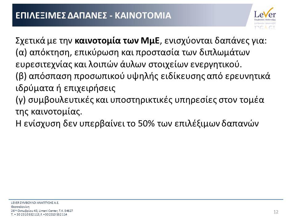 Σχετικά με την καινοτομία των ΜμΕ, ενισχύονται δαπάνες για: (α) απόκτηση, επικύρωση και προστασία των διπλωμάτων ευρεσιτεχνίας και λοιπών άυλων στοιχε