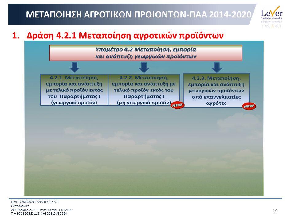1.Δράση 4.2.1 Μεταποίηση αγροτικών προϊόντων ΜΕΤΑΠΟΙΗΣΗ ΑΓΡΟΤΙΚΩΝ ΠΡΟΙΟΝΤΩΝ-ΠΑΑ 2014-2020 19 LEVER ΣΥΜΒΟΥΛΟΙ ΑΝΑΠΤΥΞΗΣ Α.Ε. Θεσσαλονίκη 26 ης Οκτωβρίο