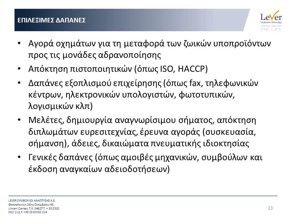 Αγορά οχημάτων για τη μεταφορά των ζωικών υποπροϊόντων προς τις μονάδες αδρανοποίησης Απόκτηση πιστοποιητικών (όπως ISO, HACCP) Δαπάνες εξοπλισμού επι