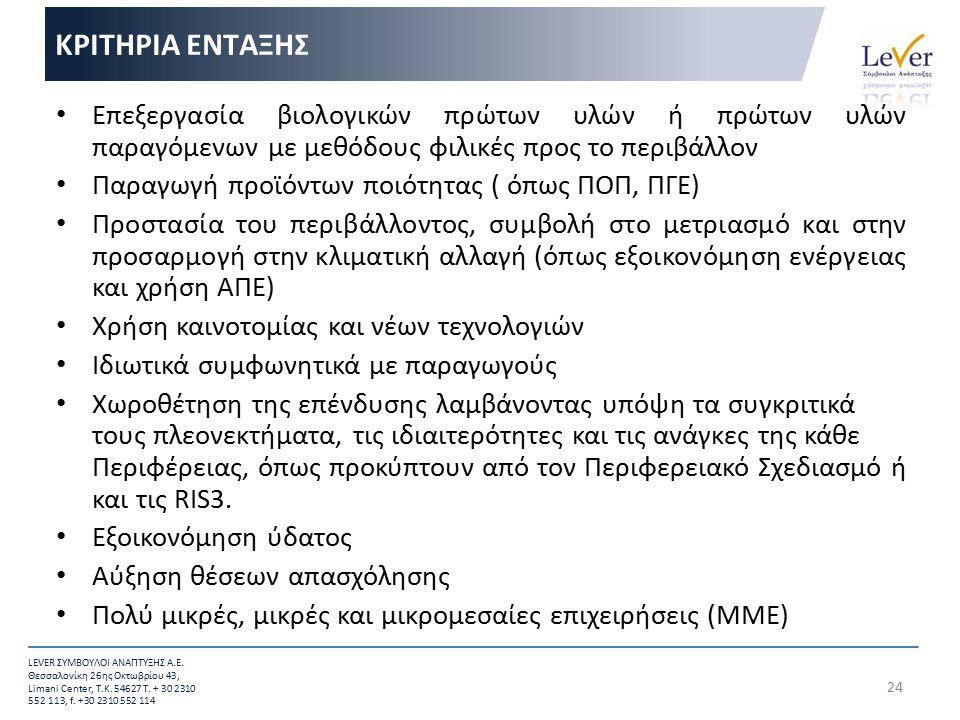 Επεξεργασία βιολογικών πρώτων υλών ή πρώτων υλών παραγόμενων με μεθόδους φιλικές προς το περιβάλλον Παραγωγή προϊόντων ποιότητας ( όπως ΠΟΠ, ΠΓΕ) Προστασία του περιβάλλοντος, συμβολή στο μετριασμό και στην προσαρμογή στην κλιματική αλλαγή (όπως εξοικονόμηση ενέργειας και χρήση ΑΠΕ) Χρήση καινοτομίας και νέων τεχνολογιών Ιδιωτικά συμφωνητικά με παραγωγούς Χωροθέτηση της επένδυσης λαμβάνοντας υπόψη τα συγκριτικά τους πλεονεκτήματα, τις ιδιαιτερότητες και τις ανάγκες της κάθε Περιφέρειας, όπως προκύπτουν από τον Περιφερειακό Σχεδιασμό ή και τις RIS3.