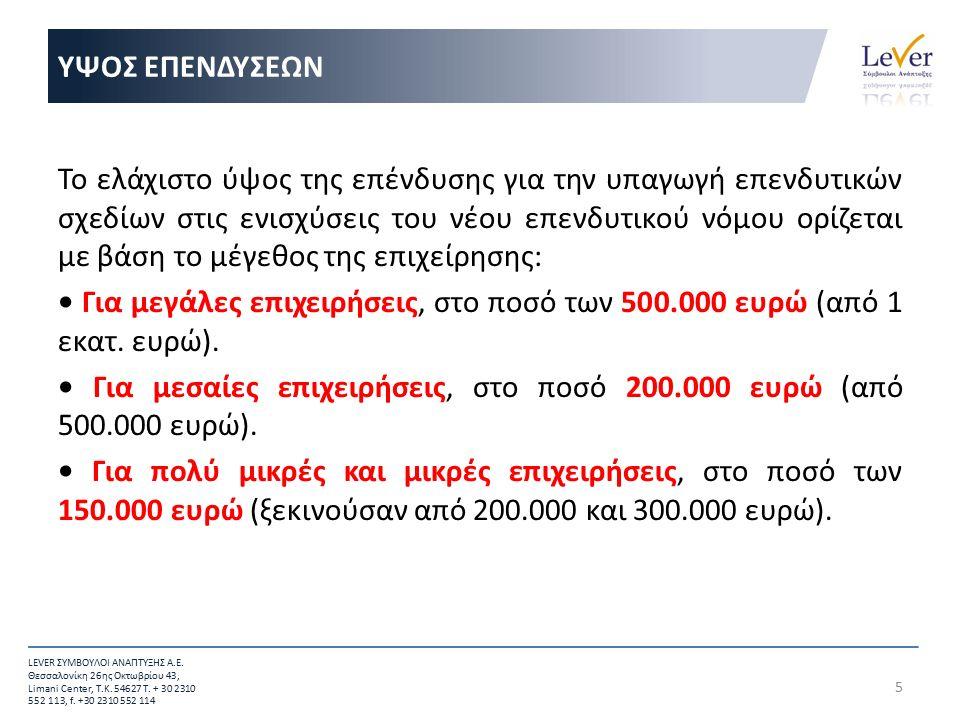 Το ελάχιστο ύψος της επένδυσης για την υπαγωγή επενδυτικών σχεδίων στις ενισχύσεις του νέου επενδυτικού νόμου ορίζεται με βάση το μέγεθος της επιχείρησης: Για μεγάλες επιχειρήσεις, στο ποσό των 500.000 ευρώ (από 1 εκατ.
