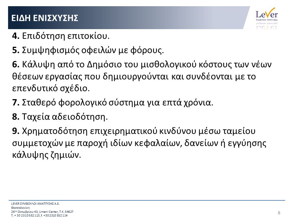 4. Επιδότηση επιτοκίου. 5. Συμψηφισμός οφειλών με φόρους. 6. Κάλυψη από το Δημόσιο του μισθολογικού κόστους των νέων θέσεων εργασίας που δημιουργούντα