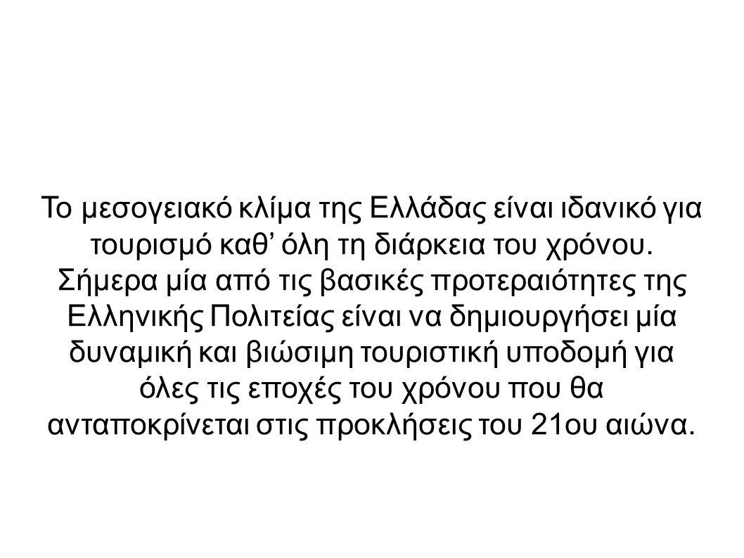 Το μεσογειακό κλίμα της Ελλάδας είναι ιδανικό για τουρισμό καθ' όλη τη διάρκεια του χρόνου.