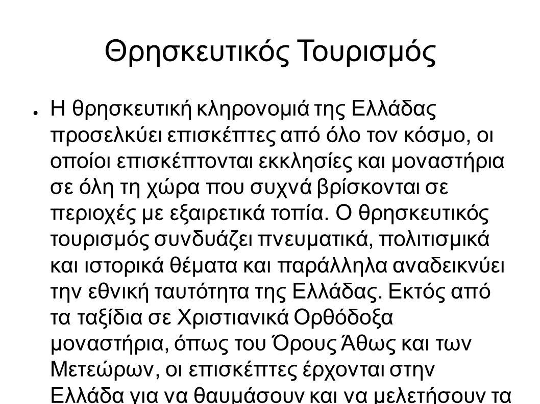 Θρησκευτικός Τουρισμός ● Η θρησκευτική κληρονομιά της Ελλάδας προσελκύει επισκέπτες από όλο τον κόσμο, οι οποίοι επισκέπτονται εκκλησίες και μοναστήρια σε όλη τη χώρα που συχνά βρίσκονται σε περιοχές με εξαιρετικά τοπία.