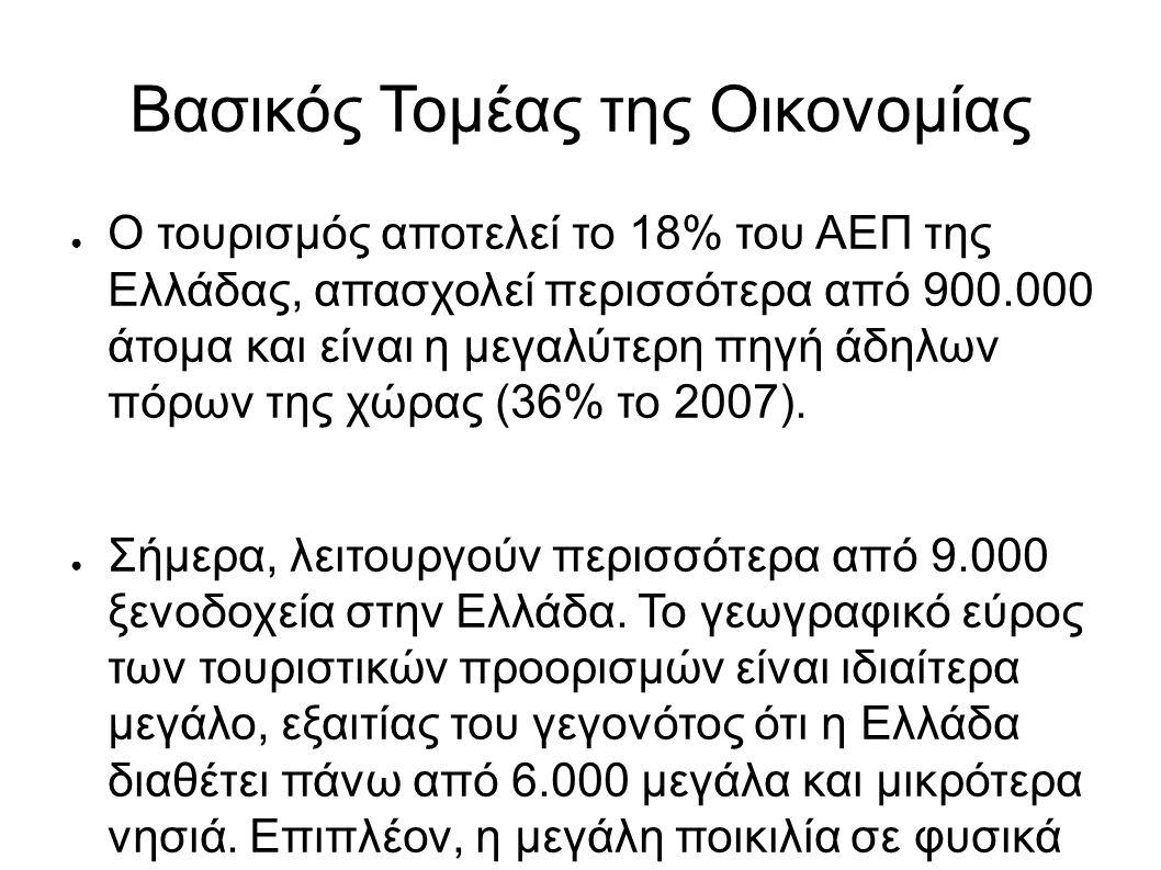 Βασικός Τομέας της Οικονομίας ● Ο τουρισμός αποτελεί το 18% του ΑΕΠ της Ελλάδας, απασχολεί περισσότερα από 900.000 άτομα και είναι η μεγαλύτερη πηγή άδηλων πόρων της χώρας (36% το 2007).