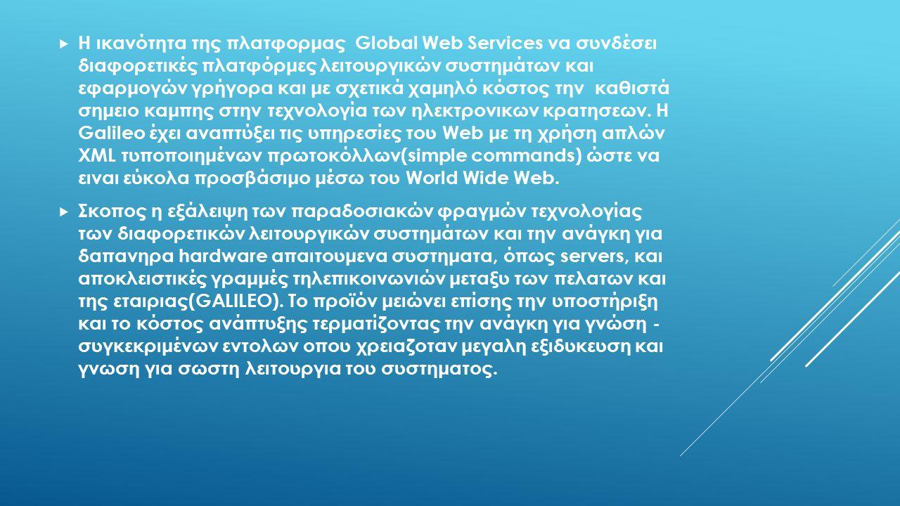  Η ικανότητα της πλατφορμας Global Web Services να συνδέσει διαφορετικές πλατφόρμες λειτουργικών συστημάτων και εφαρμογών γρήγορα και με σχετικά χαμηλό κόστος την καθιστά σημειο καμπης στην τεχνολογία των ηλεκτρονικων κρατησεων.