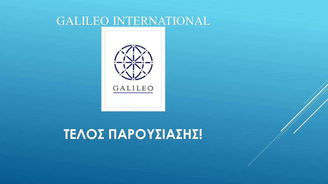 GALILEO INTERNATIONAL ΤΕΛΟΣ ΠΑΡΟΥΣΙΑΣΗΣ!
