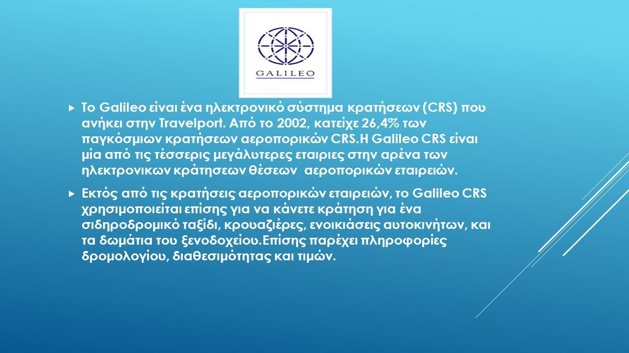  Το Galileo είναι ένα ηλεκτρονικό σύστημα κρατήσεων (CRS) που ανήκει στην Travelport. Από το 2002, κατείχε 26,4% των παγκόσμιων κρατήσεων αεροπορικών