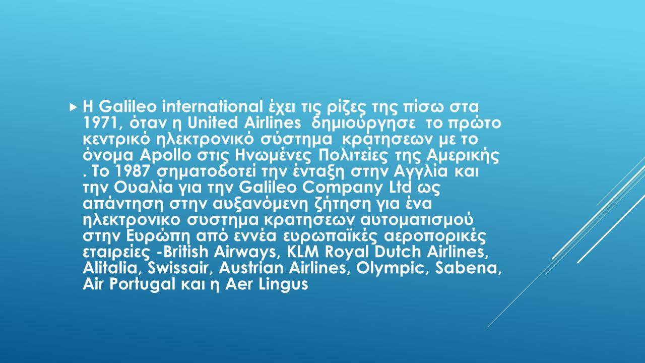  Η Galileo international έχει τις ρίζες της πίσω στa 1971, όταν η United Airlines δημιούργησε το πρώτο κεντρικό ηλεκτρονικό σύστημα κράτησεων με το όνομα Apollo στις Ηνωμένες Πολιτείες της Αμερικής.