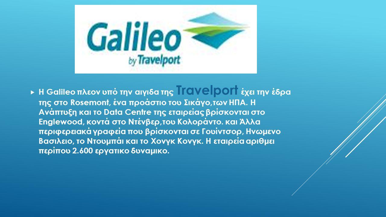  Η Galileo πλεον υπό την αιγιδα της Τravelport έχει την έδρα της στο Rosemont, ένα προάστιο του Σικάγο,των ΗΠΑ. Η Ανάπτυξη και το Data Centre της ετα