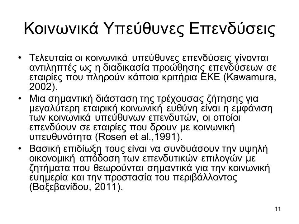 Κοινωνικά Υπεύθυνες Επενδύσεις Τελευταία οι κοινωνικά υπεύθυνες επενδύσεις γίνονται αντιληπτές ως η διαδικασία προώθησης επενδύσεων σε εταιρίες που πληρούν κάποια κριτήρια ΕΚΕ (Kawamura, 2002).
