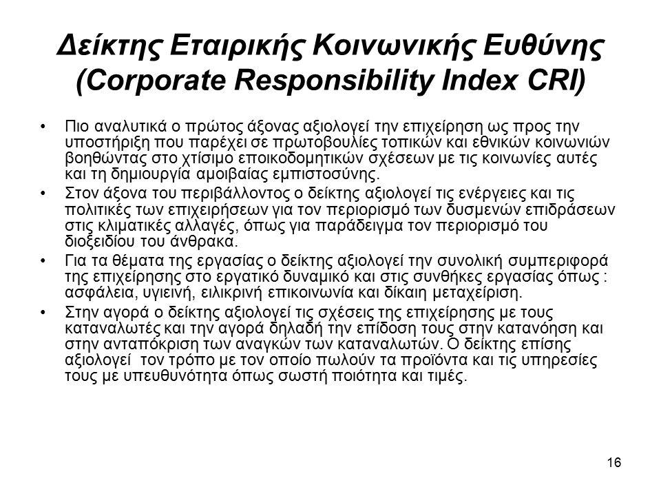 Δείκτης Εταιρικής Κοινωνικής Ευθύνης (Corporate Responsibility Index CRI) Πιο αναλυτικά ο πρώτος άξονας αξιολογεί την επιχείρηση ως προς την υποστήριξη που παρέχει σε πρωτοβουλίες τοπικών και εθνικών κοινωνιών βοηθώντας στο χτίσιμο εποικοδομητικών σχέσεων με τις κοινωνίες αυτές και τη δημιουργία αμοιβαίας εμπιστοσύνης.