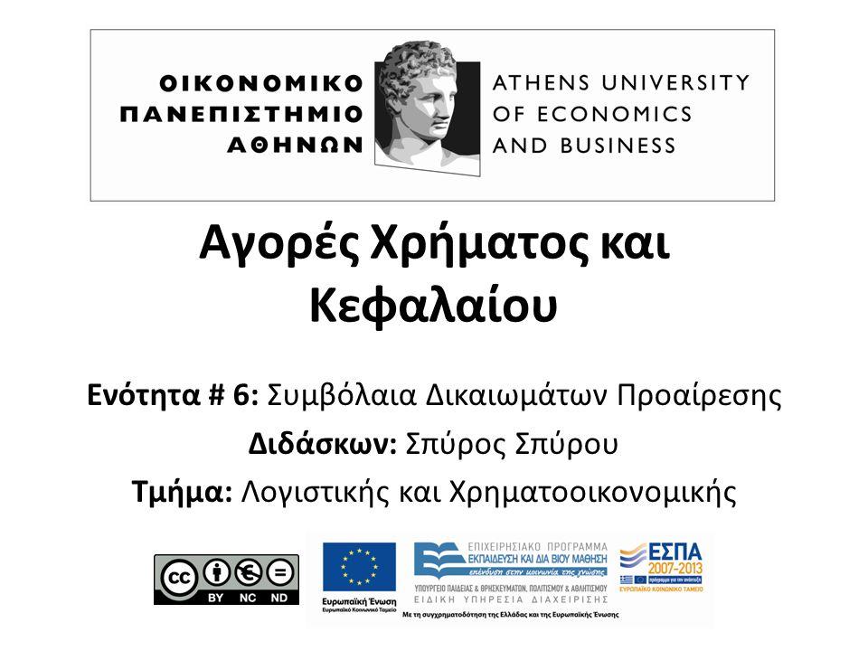 Αγορές Χρήματος και Κεφαλαίου Ενότητα # 6: Συμβόλαια Δικαιωμάτων Προαίρεσης Διδάσκων: Σπύρος Σπύρου Τμήμα: Λογιστικής και Χρηματοοικονομικής