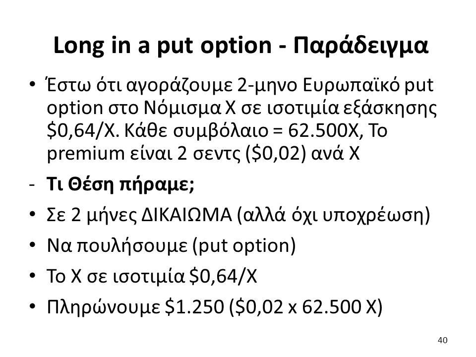 Long in a put option - Παράδειγμα Έστω ότι αγοράζουμε 2-μηνο Ευρωπαϊκό put option στο Νόμισμα Χ σε ισοτιμία εξάσκησης $0,64/Χ.