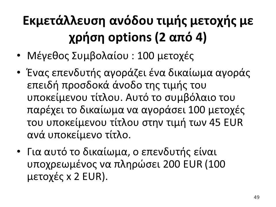 Εκμετάλλευση ανόδου τιμής μετοχής με χρήση options (2 από 4) Μέγεθος Συμβολαίου : 100 μετοχές Ένας επενδυτής αγοράζει ένα δικαίωμα αγοράς επειδή προσδοκά άνοδο της τιμής του υποκείμενου τίτλου.