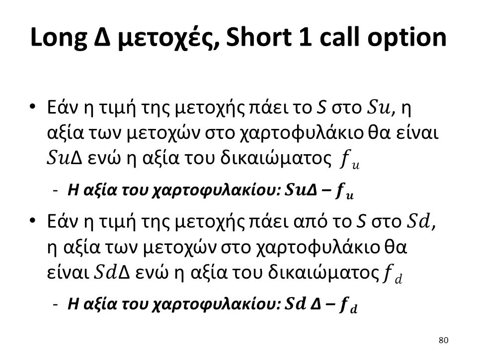 Long Δ μετοχές, Short 1 call option 80