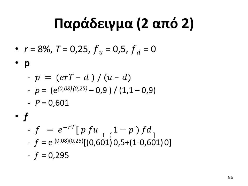 Παράδειγμα (2 από 2) 86