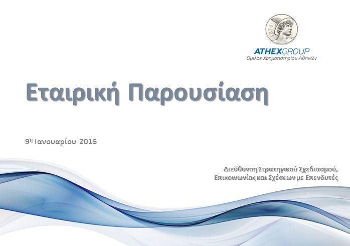 9 η Ιανουαρίου 2015 Εταιρική Παρουσίαση Διεύθυνση Στρατηγικού Σχεδιασμού, Επικοινωνίας και Σχέσεων με Επενδυτές