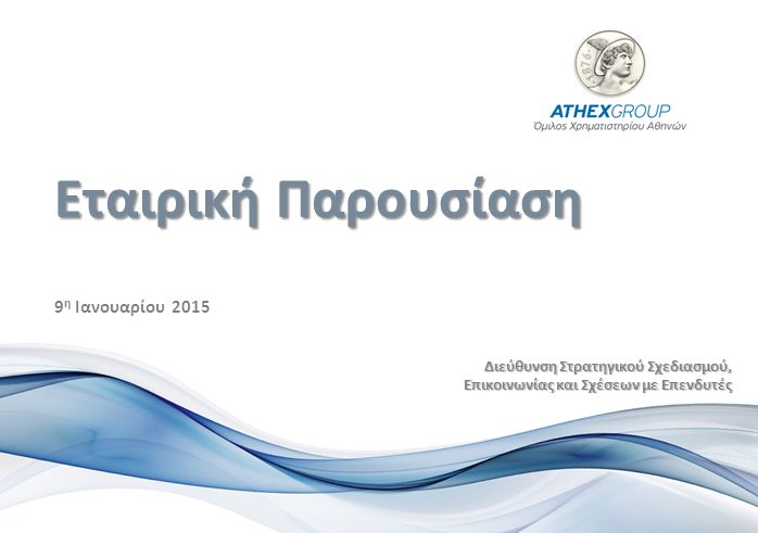 www.Athexgroup.gr Χρηματοοικονομικοί Δείκτες Σελίδα 22 Πηγή : ATHEXGroup