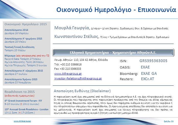 www.Athexgroup.gr Οικονομικό Ημερολόγιο - Επικοινωνία Λεωφ.