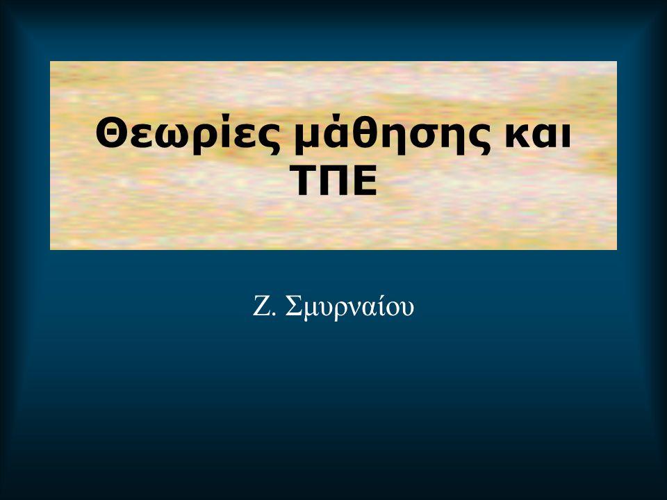 Θεωρίες μάθησης και ΤΠΕ Z. Σμυρναίου
