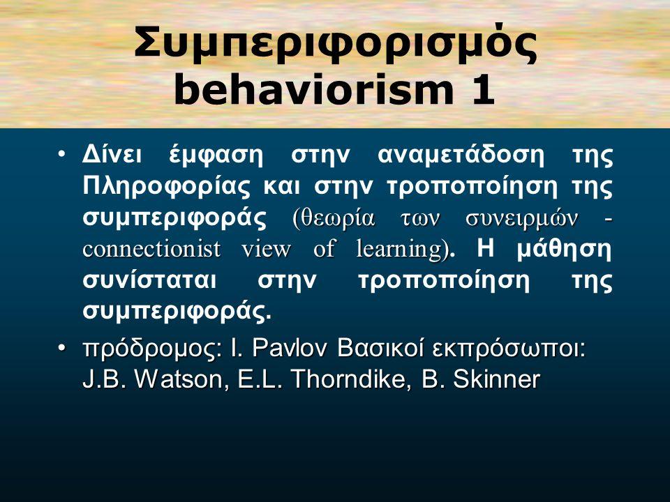 Ιστορική αναδρομή σχολή της συμπεριφοράςσχολή της συμπεριφοράς γνωστική ψυχολογίαγνωστική ψυχολογία