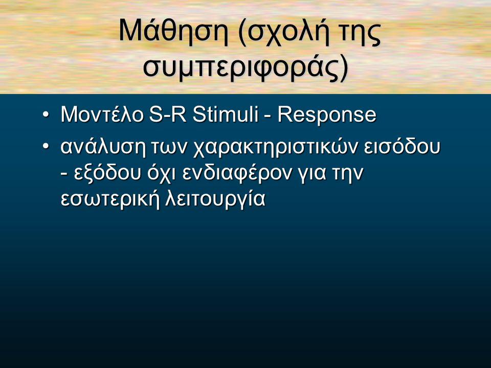 Εμπειριστές (2) Είναι στατική και αντικειμενική.