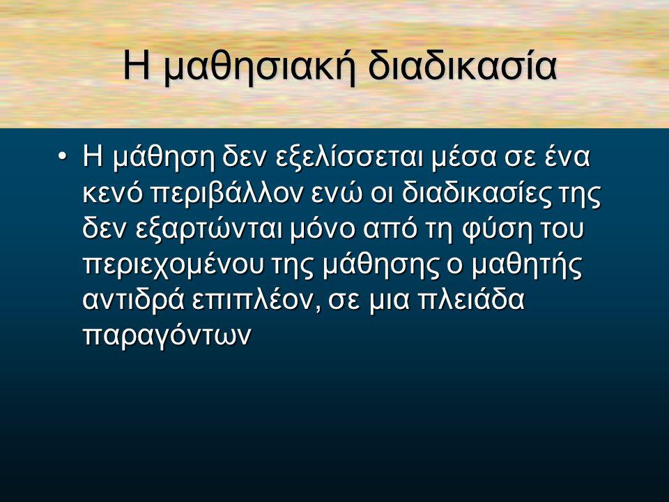 Ο οικοδομισμός του J.Piaget – Η παιδαγωγική θεωρία της LOGO (S.