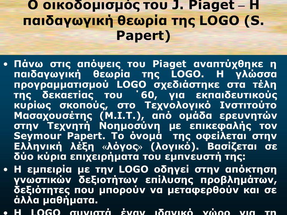 Βασικές έννοιες στη θεωρία του Piaget αποτελούν η αφομοίωση, η συμμόρφωση, η προσαρμογή και το σχήμα.