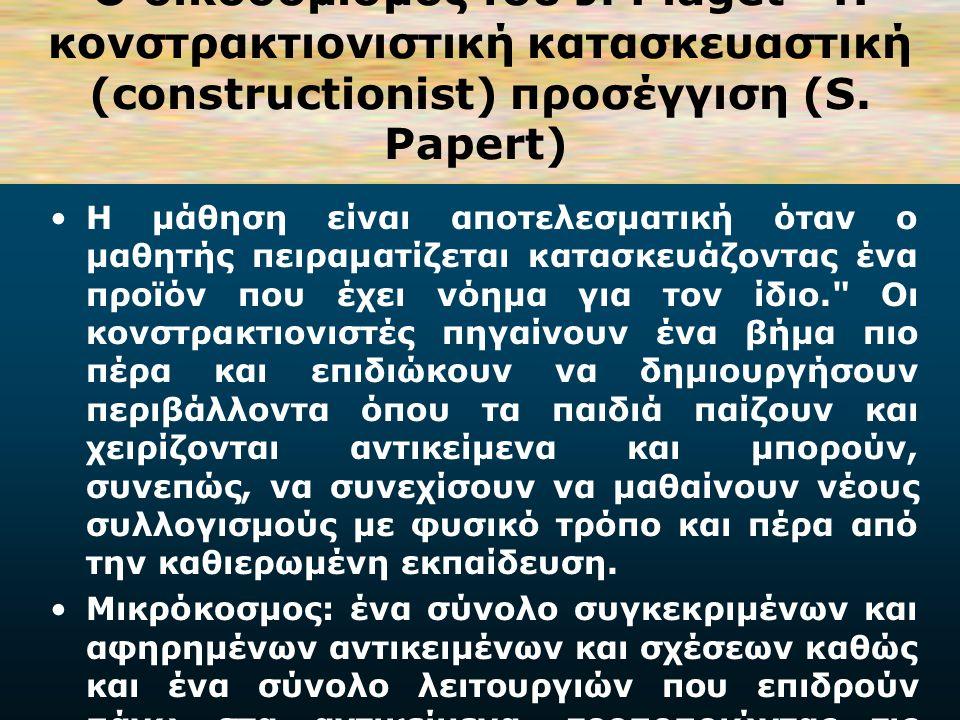 Ο οικοδομισμός του J. Piaget – Η παιδαγωγική θεωρία της LOGO (S.