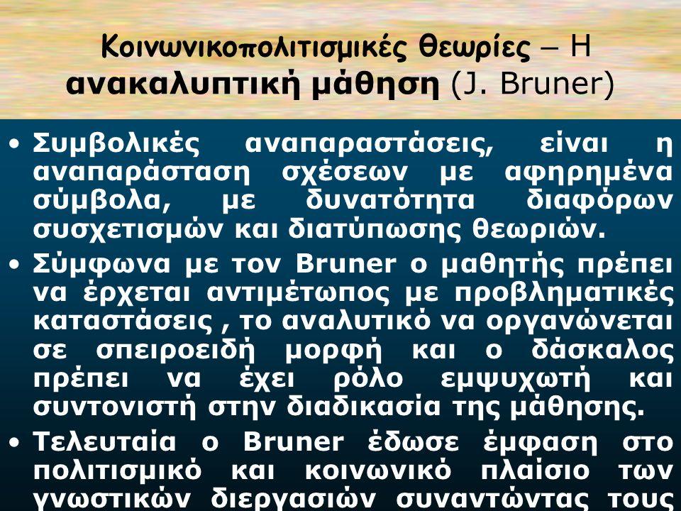 Kοινωνικοπολιτισμικές θεωρίες – H ανακαλυπτική μάθηση (J.