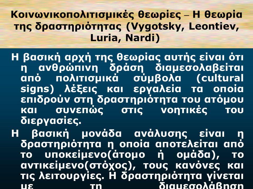 Koινωνικοπολιτισμικές θεωρίες (Vygotsky) – Ζώνη Επικείμενης Ανάπτυξης (ΖΕΑ) Κάθε άτομο έχει ένα πυρήνα γνώσεων που χρησιμοποιείται για την πραγματοποίηση δραστηριοτήτων.