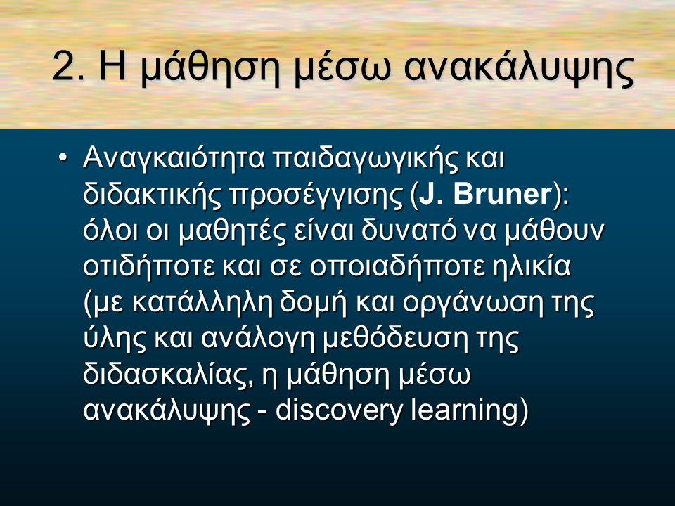1. Η πράξη του μαθητή Αυτόνομο ον που μαθαίνει μέσα από την πράξη (J.