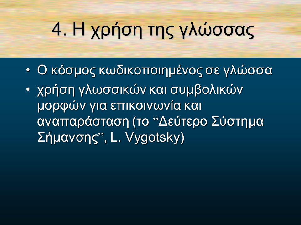 """3. Η διαμεσολάβηση του ενήλικα Ο ρόλος του κοινωνικού περιβάλλοντος (η """" Ζώνη Επικείμενης Ανάπτυξης """", L. Vygotsky) αυτό που το παιδί δεν μπορεί να κά"""