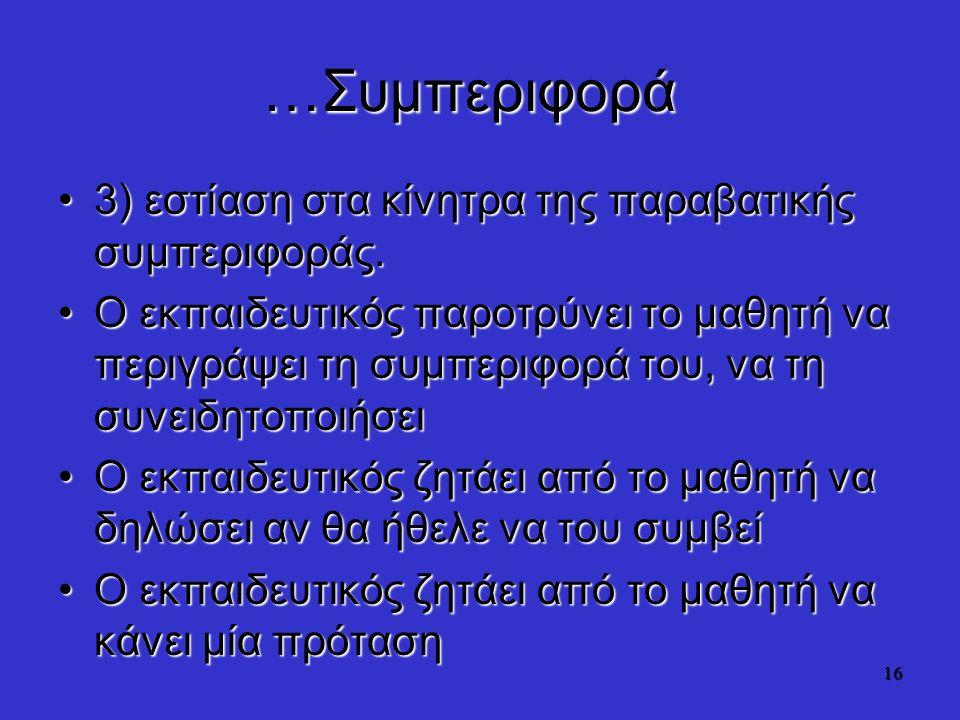 …Συμπεριφορά 3) εστίαση στα κίνητρα της παραβατικής συμπεριφοράς.3) εστίαση στα κίνητρα της παραβατικής συμπεριφοράς.