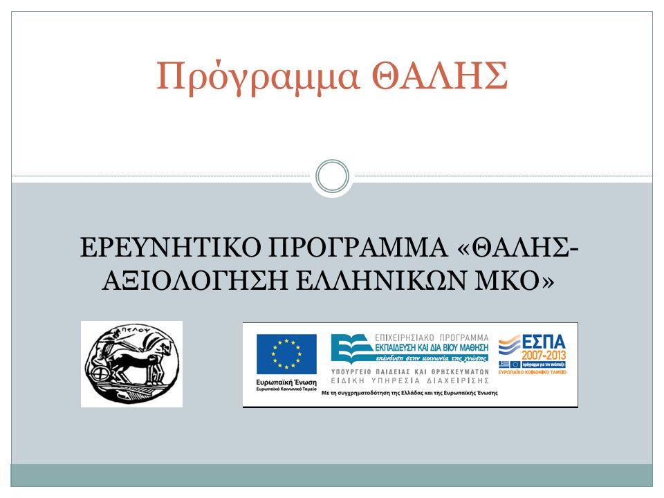 Πρόγραμμα ΘΑΛΗΣ Μάρτιος 2012 – Νοέμβριος 2015 30 Ερευνητές Τμήμα Πολιτικής Επιστήμης & Διεθνών Σχέσεων του Πανεπιστημίου Πελοποννήσου  σε συνεργασία με καθηγητές από το University College – London, το ΟΠΑ, το ΕΚΠΑ, το ΑΠΘ, το Χαροκόπειο Πανεπιστήμιο, το Πανεπιστήμιο Πειραιώς και το Πανεπιστήμιο Αιγαίου καθώς και ερευνητές από το ΕΚΚΕ και το ΙΔΟΣ.