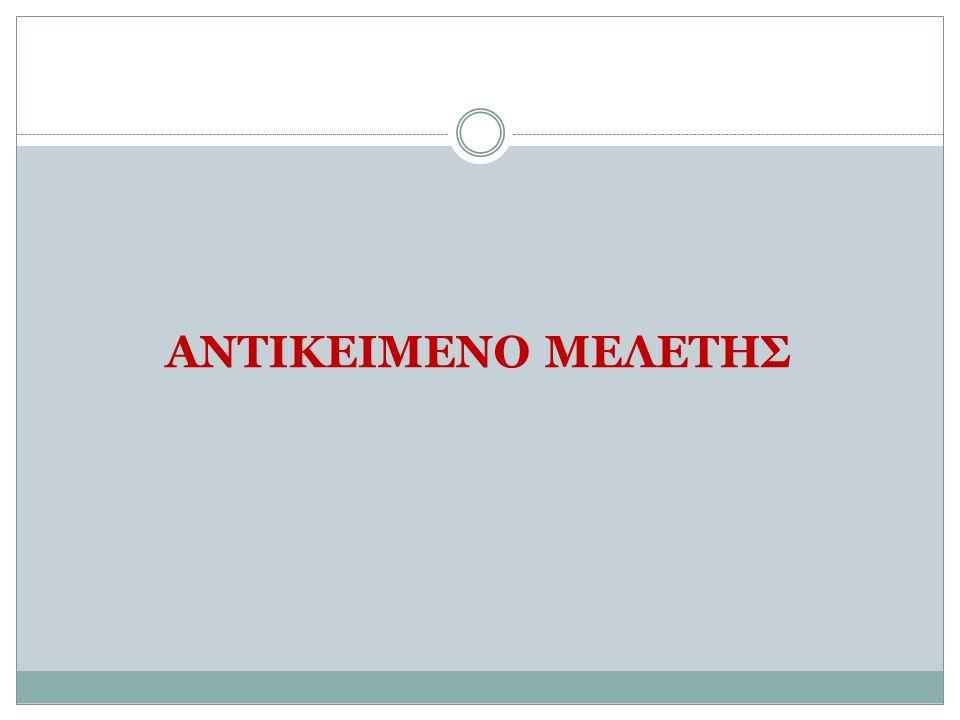 ΑΝΤΙΚΕΙΜΕΝΟ ΜΕΛΕΤΗΣ
