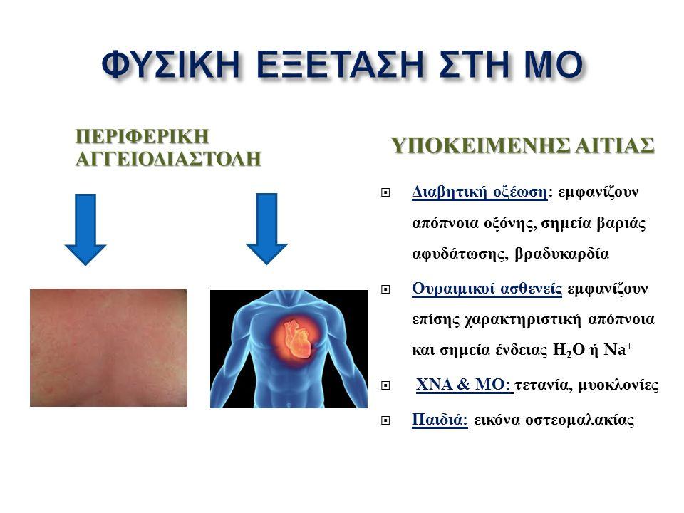  Διαβητική οξέωση : εμφανίζουν απόπνοια οξόνης, σημεία βαριάς αφυδάτωσης, βραδυκαρδία  Ουραιμικοί ασθενείς εμφανίζουν επίσης χαρακτηριστική απόπνοια και σημεία ένδειας Η 2 Ο ή Na +  ΧΝΑ & ΜΟ : τετανία, μυοκλονίες  Παιδιά : εικόνα οστεομαλακίας