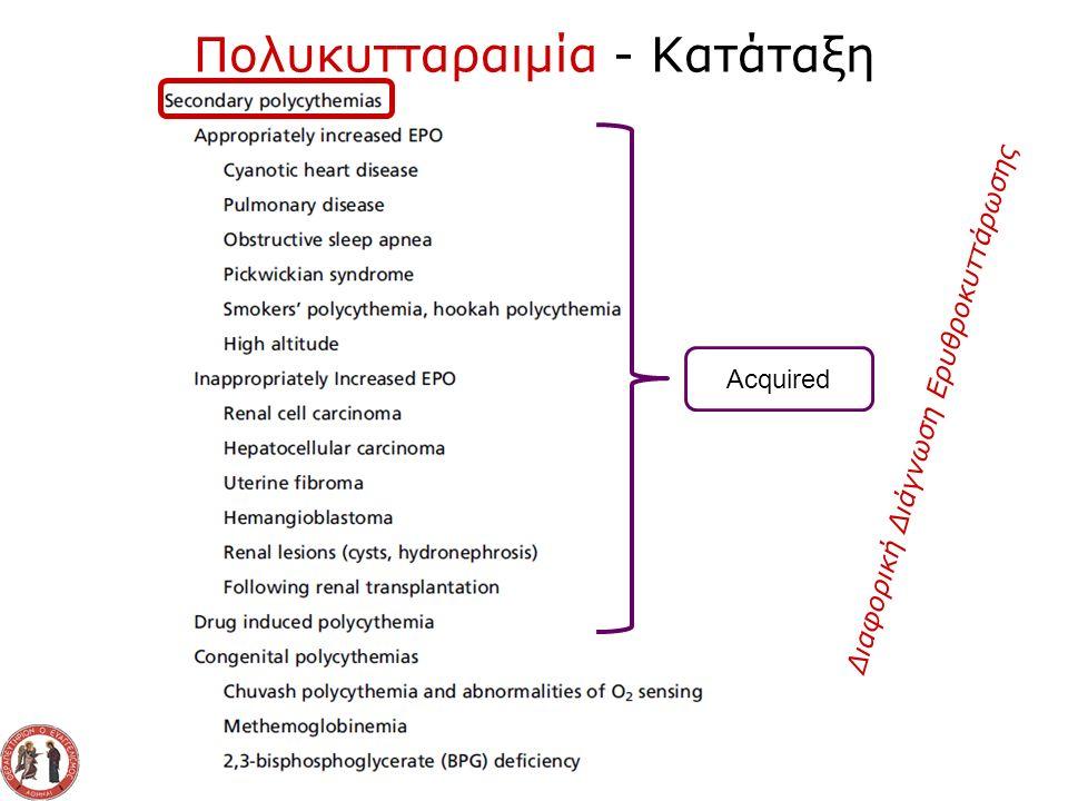 Πολυκυτταραιμία - Κατάταξη Διαφορική Διάγνωση Ερυθροκυττάρωσης Acquired