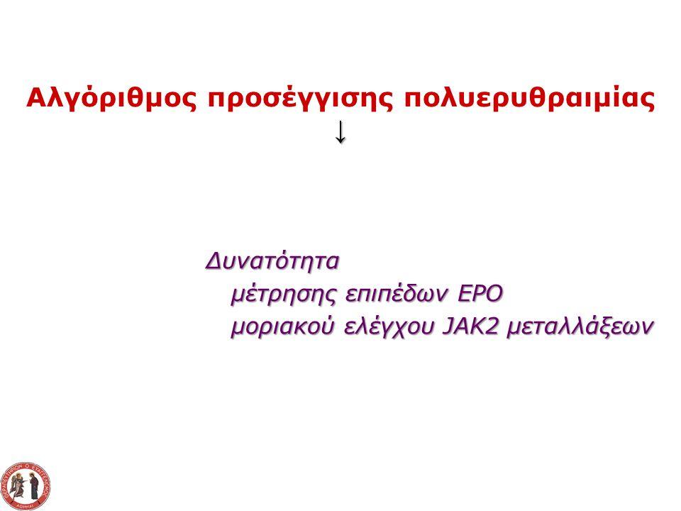 Αλγόριθμος προσέγγισης πολυερυθραιμίας↓ Δυνατότητα μέτρησης επιπέδων ΕΡΟ μοριακού ελέγχου JAK2 μεταλλάξεων