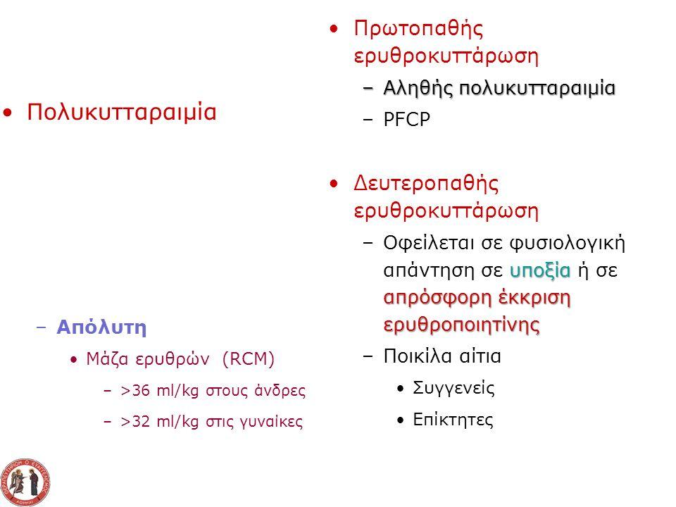 Πολυκυτταραιμία - Κατάταξη Υποξαιμικές Λόγω αντισταθμιστικής αύξησης ερυθροποιητίνης –Διαβίωση σε μεγάλο υψόμετρο –Συγγενείς καρδιοπάθειες –Χρόνια αποφρακτική πνευμονοπάθεια –Σύνδρομο Pickwick –Αποφρακτική νυκτερινή άπνοια –Αιμοσφαιρίνη με υψηλή συγγένεια με το οξυγόνο –Mεθαιμοσφαιριναιμίες απρόσφορη έκκριση ΕΡΟΜη Υποξαιμικές/ απρόσφορη έκκριση ΕΡΟ Λόγω αυξημένης παραγωγής ερυθροποιητίνης –Όγκοι που παράγουν ερυθροποιητίνη Ηπάτωμα, υπερνέφρωμα, φαιοχρωμοκύττωμα, νεοπλάσματα της ωοθήκης,αιμαγγειοβλάστωμα παραγκεφαλίδας, αδένωμα της υπόφυσης, όγκος του Wilms, –Νοσήματα του νεφρού Κύστεις, υδρονέφρωση, νεφρωσικό σύνδρομο, μεταμόσχευση νεφρού –Στένωση νεφρικής αρτηρίας –Σύνδρομο Cushing –Μακροχρόνια λήψη ανδρογόνων Όγκοι νεφρού 33% των περιπτώσεων πολυκυτταραιμίας οφειλόμενης σε όγκο 2%-10% των ασθενών με ηπατοκυτταρικό καρκίνο